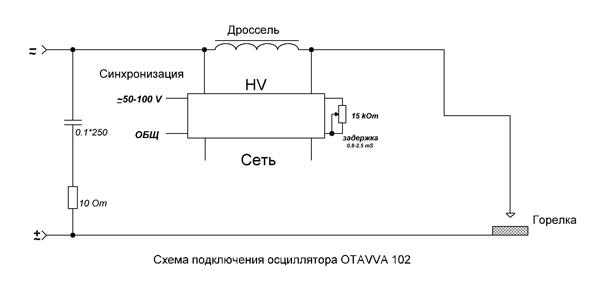 Схема подключения осциллятора: