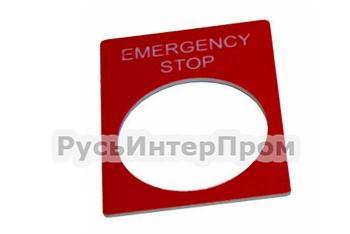 Фото таблички маркировочной EMERGENCY STOP прямоугольной
