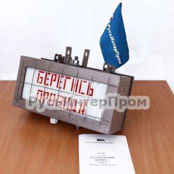 Указатель световой «БЕРЕГИСЬ ПРОВОДА» УС-2 и паспорт изделия