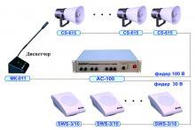 Однозонная система оповещения на базе трансляционного усилителя