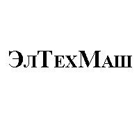 ЭлТехМаш, ООО - логотип