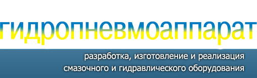 Гидропневмоаппарат - логотип